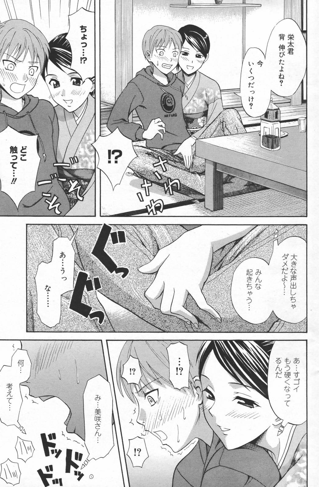 Manga Bangaichi 2007-03 96