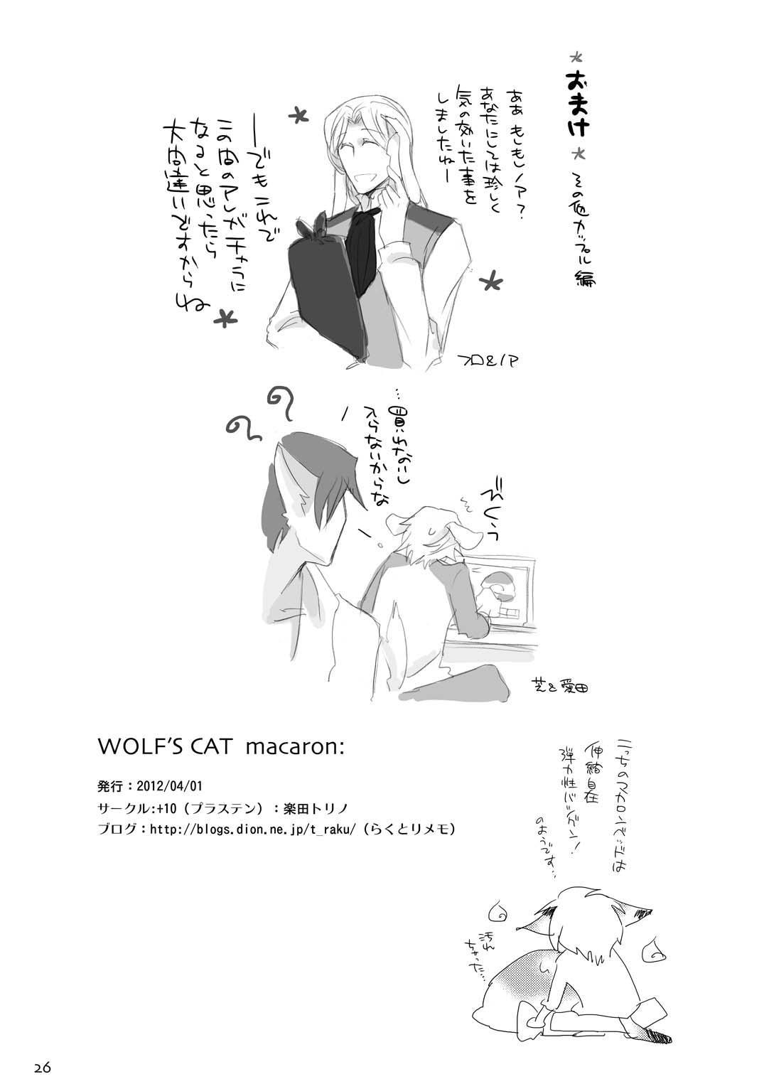WOLF'S CAT Macaron: 25