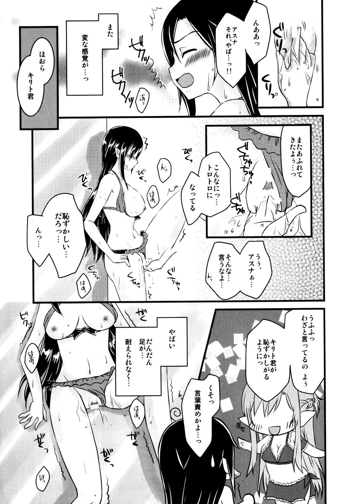 Kiriko-chan to Asobou! 3 9