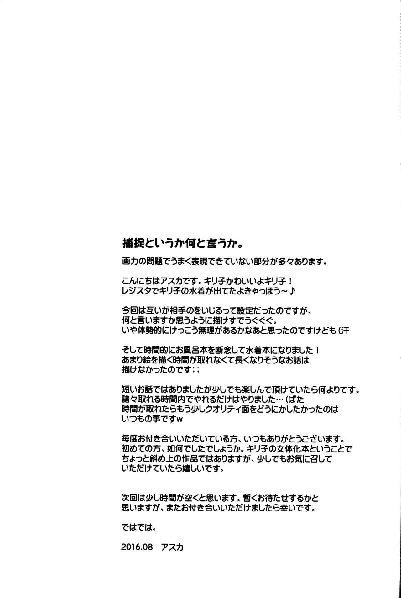 Kiriko-chan to Asobou! 3 14