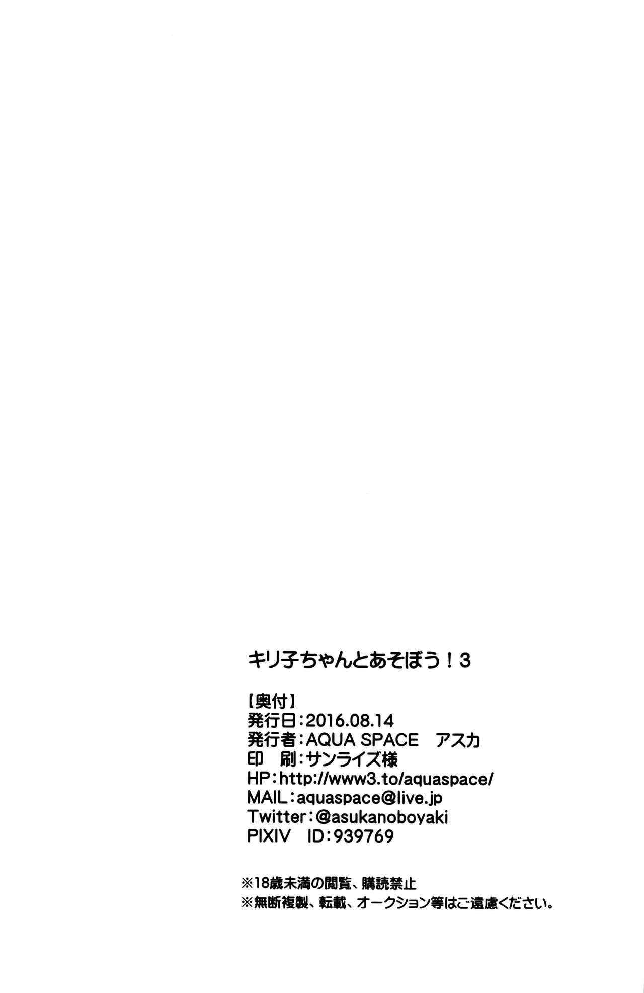 Kiriko-chan to Asobou! 3 16