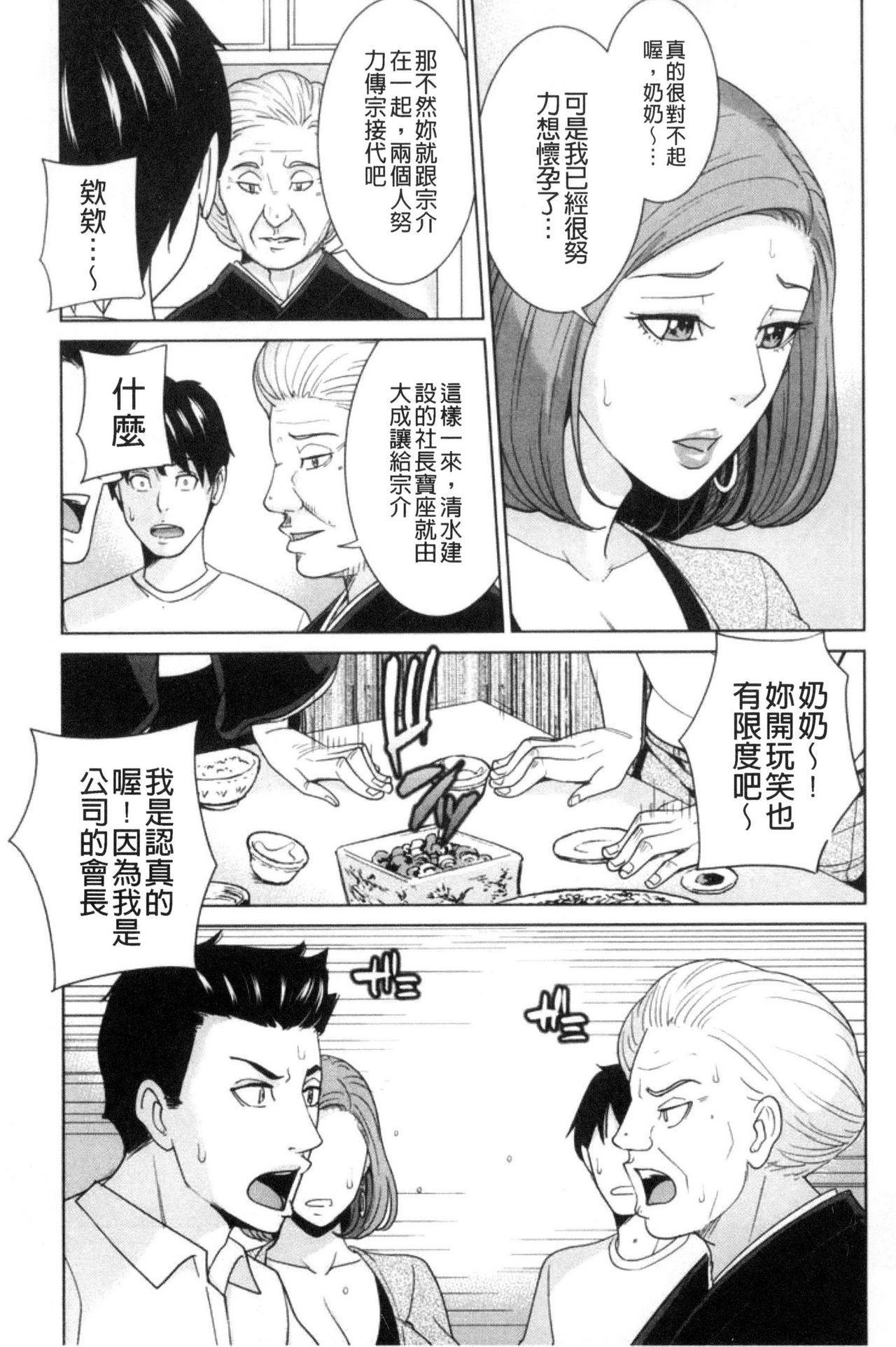 Aniyome Bitch Life   兄嫂淫蕩女性生活 9