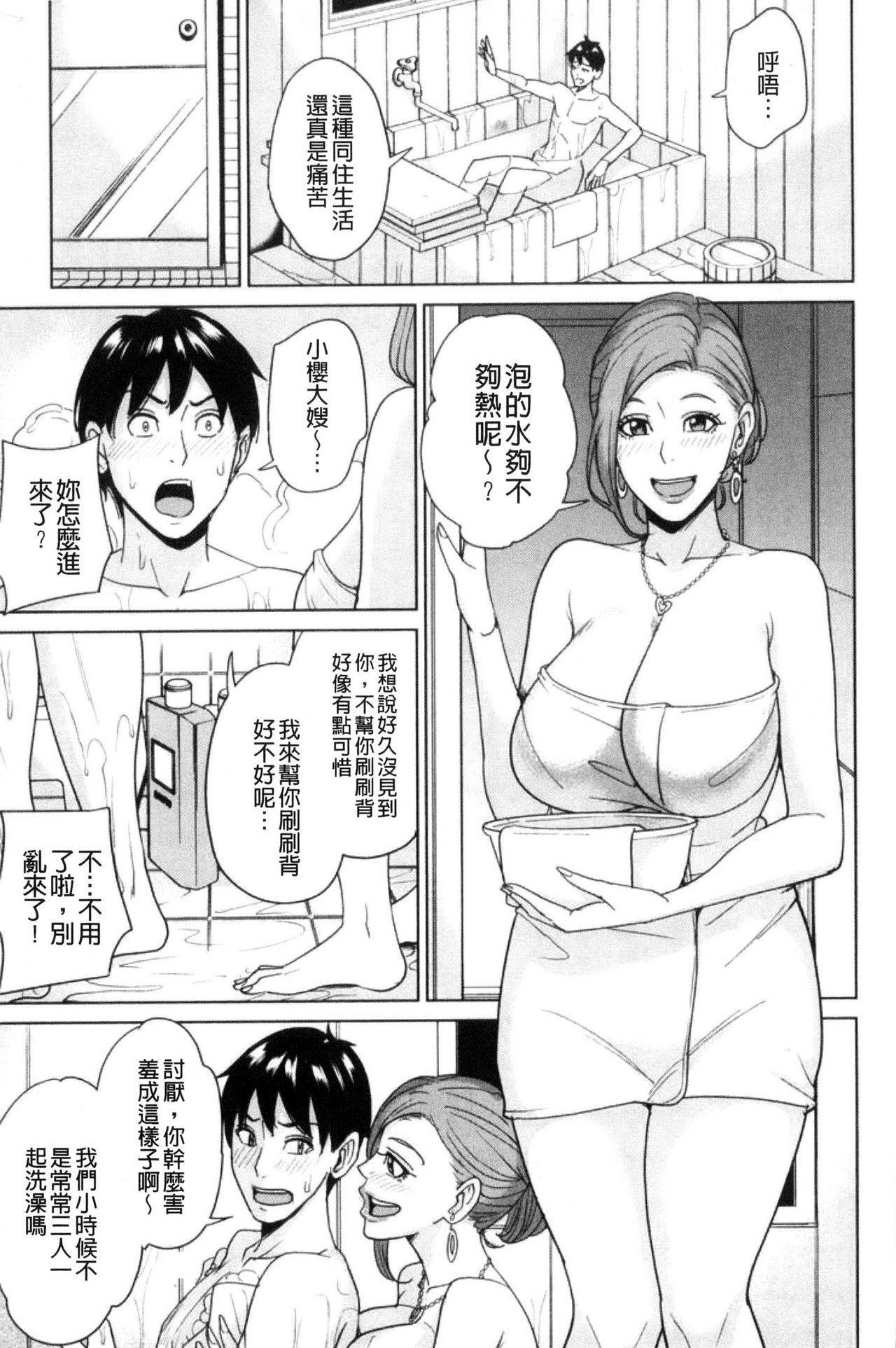 Aniyome Bitch Life   兄嫂淫蕩女性生活 11
