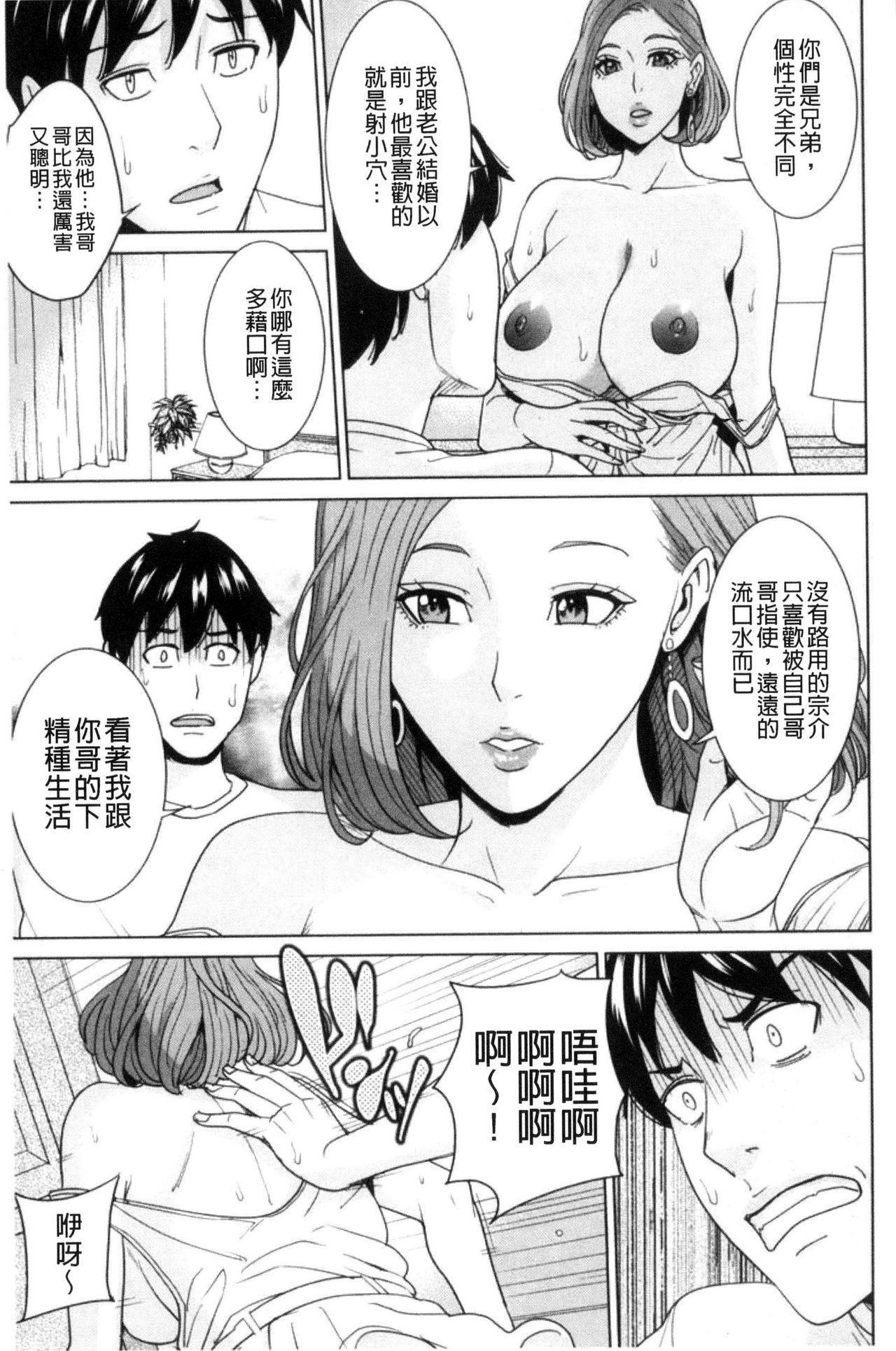 Aniyome Bitch Life   兄嫂淫蕩女性生活 23