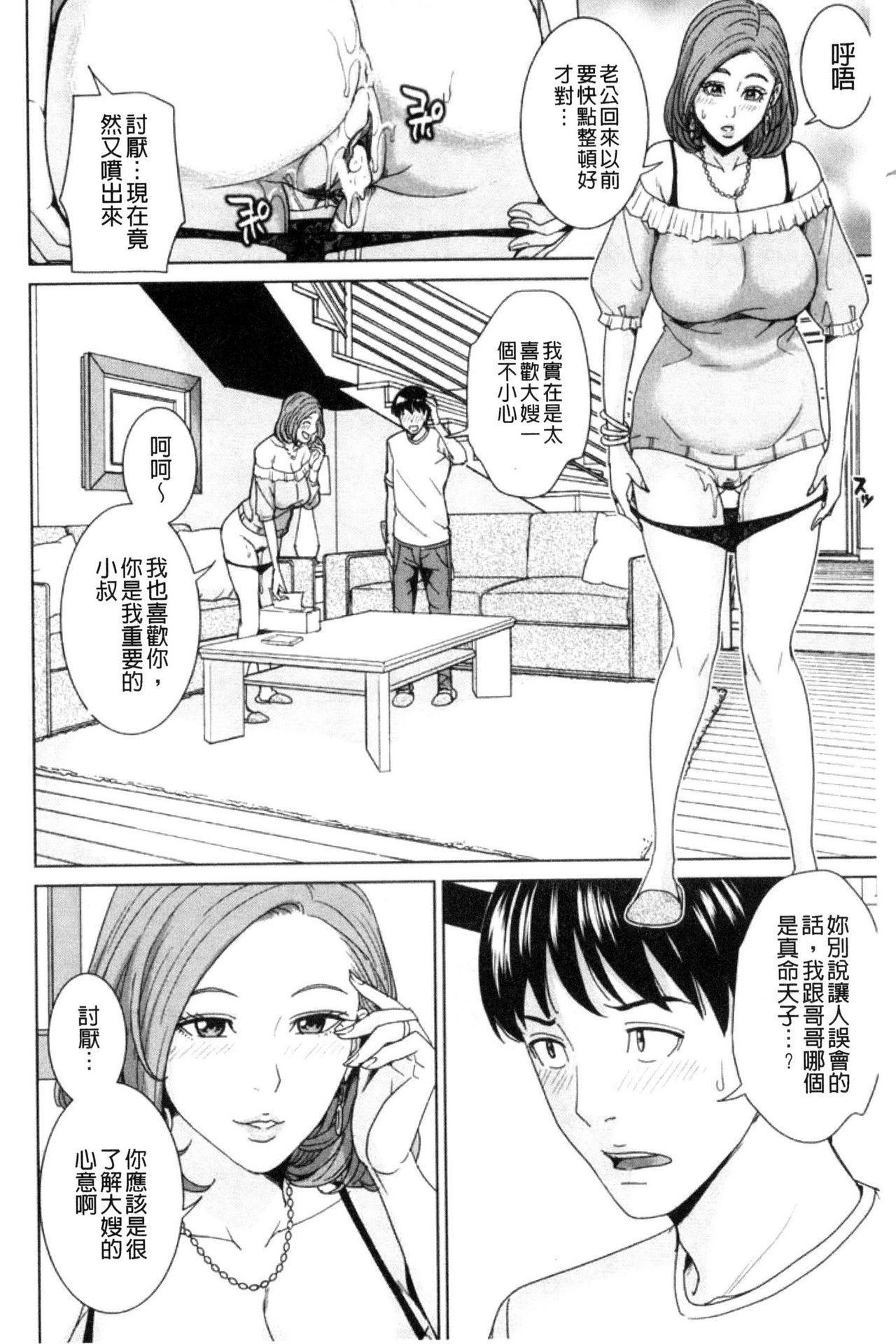 Aniyome Bitch Life   兄嫂淫蕩女性生活 36