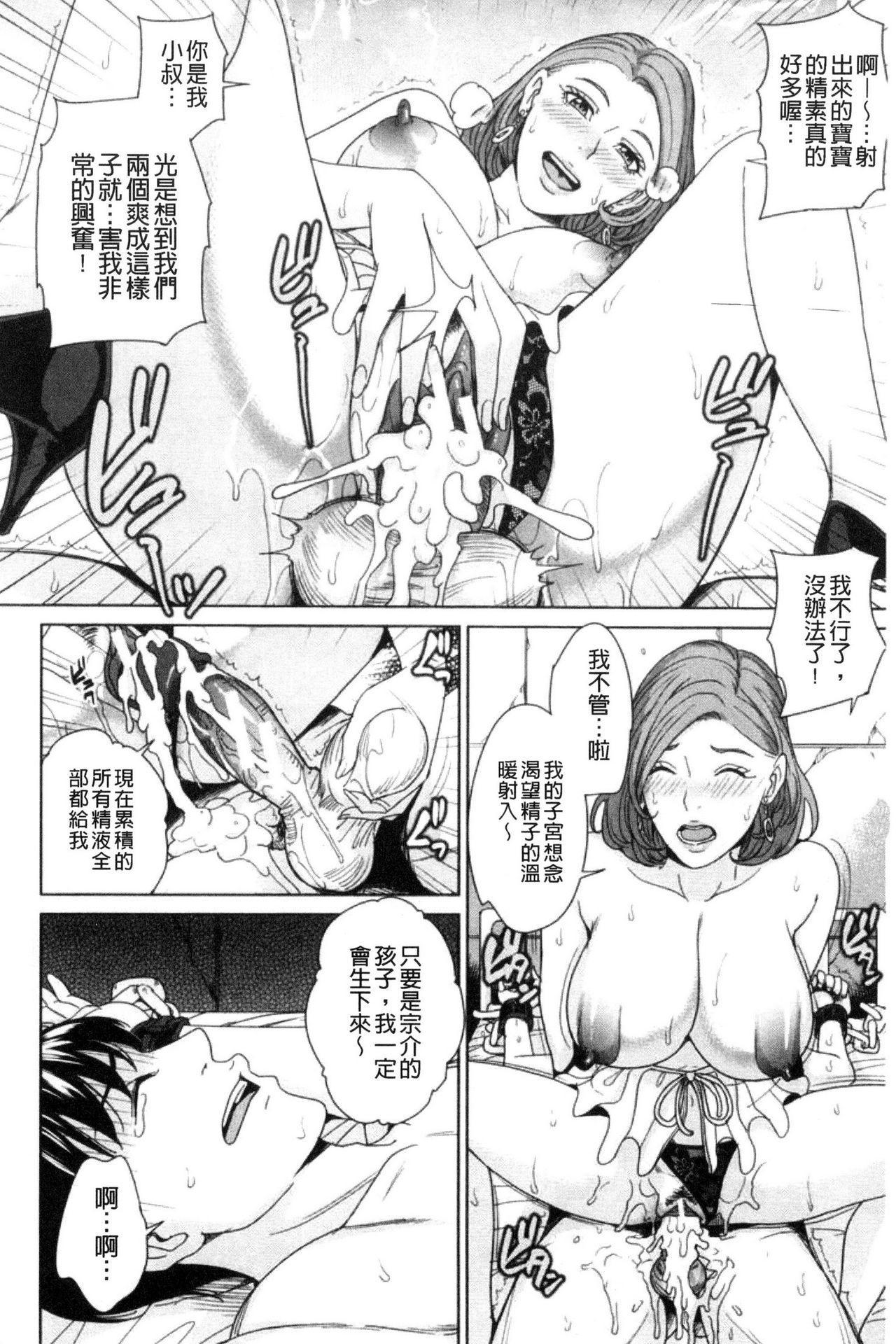 Aniyome Bitch Life   兄嫂淫蕩女性生活 56