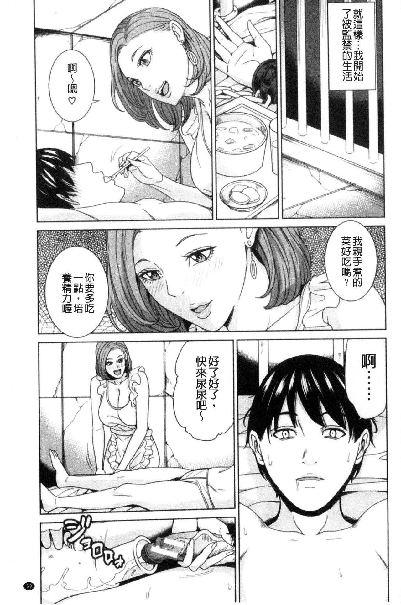 Aniyome Bitch Life   兄嫂淫蕩女性生活 59