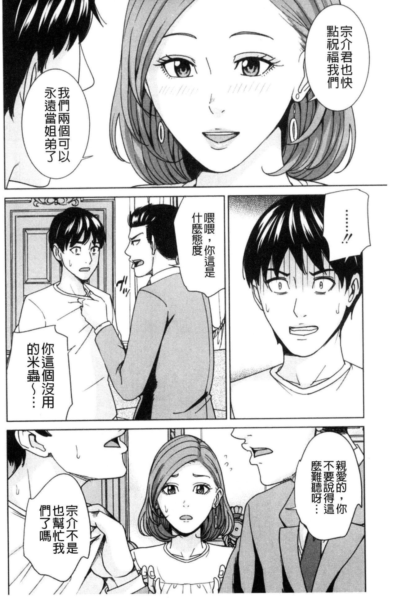 Aniyome Bitch Life   兄嫂淫蕩女性生活 68