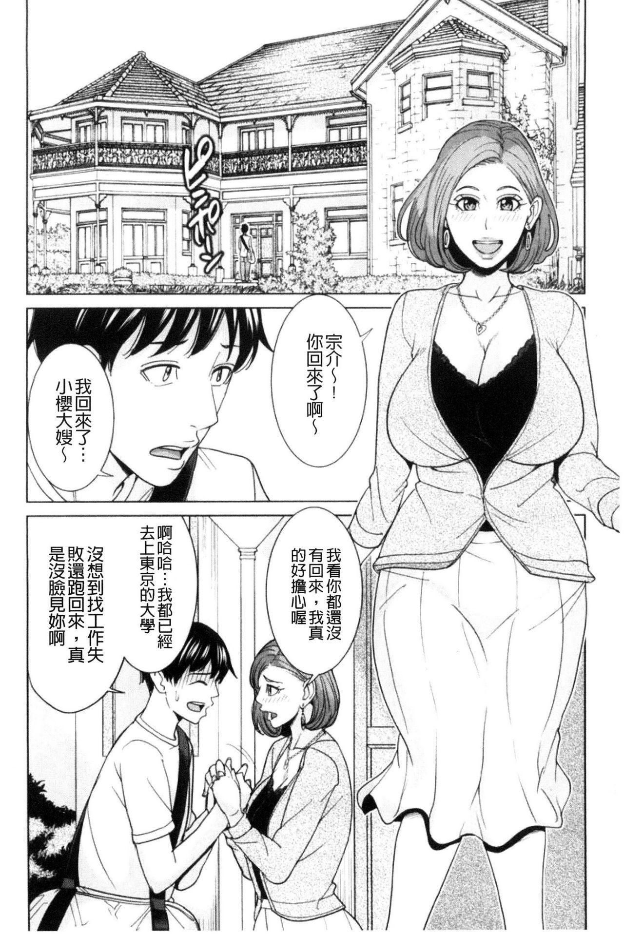 Aniyome Bitch Life   兄嫂淫蕩女性生活 6