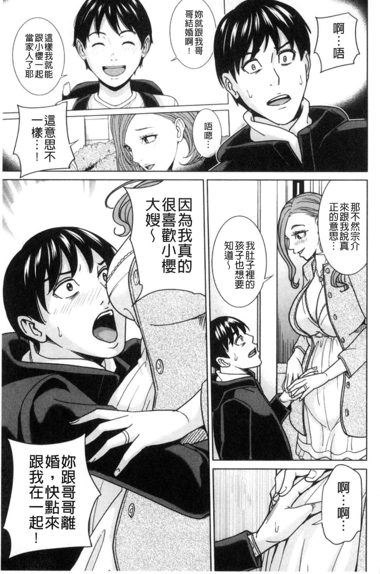 Aniyome Bitch Life   兄嫂淫蕩女性生活 73