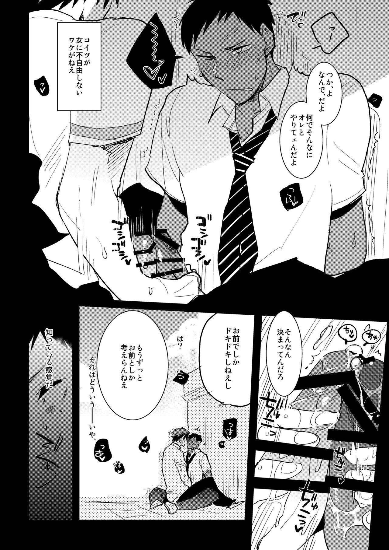 Kagami-kun no Ero hon 9 Ippatsuyara Sete Kure! 10