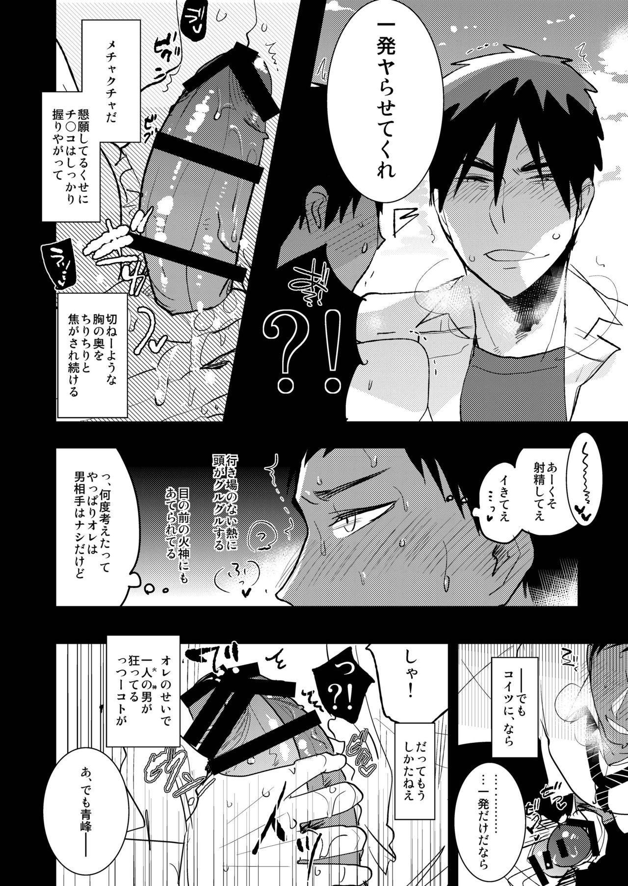 Kagami-kun no Ero hon 9 Ippatsuyara Sete Kure! 12