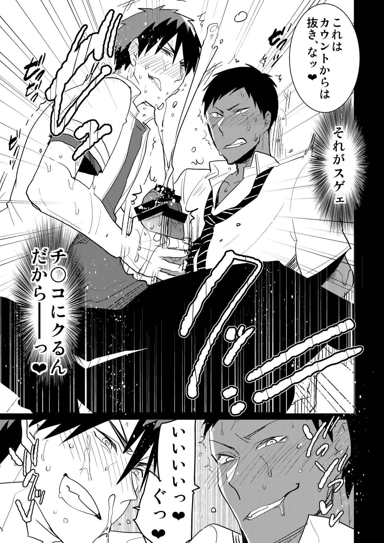 Kagami-kun no Ero hon 9 Ippatsuyara Sete Kure! 13