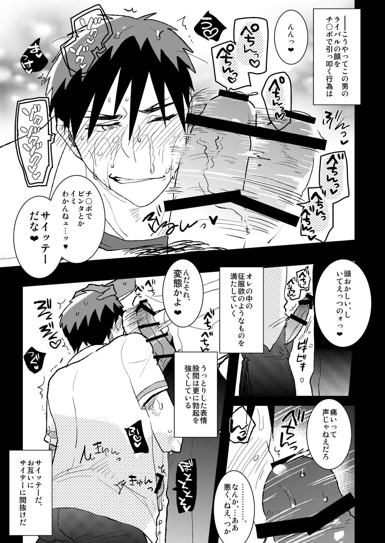 Kagami-kun no Ero hon 9 Ippatsuyara Sete Kure! 15