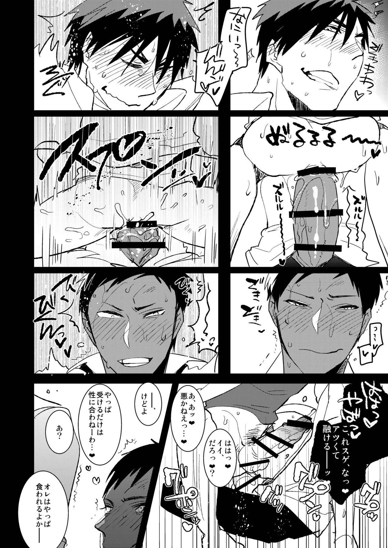 Kagami-kun no Ero hon 9 Ippatsuyara Sete Kure! 22