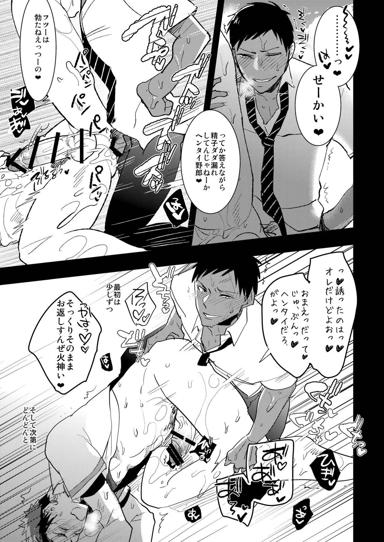 Kagami-kun no Ero hon 9 Ippatsuyara Sete Kure! 25