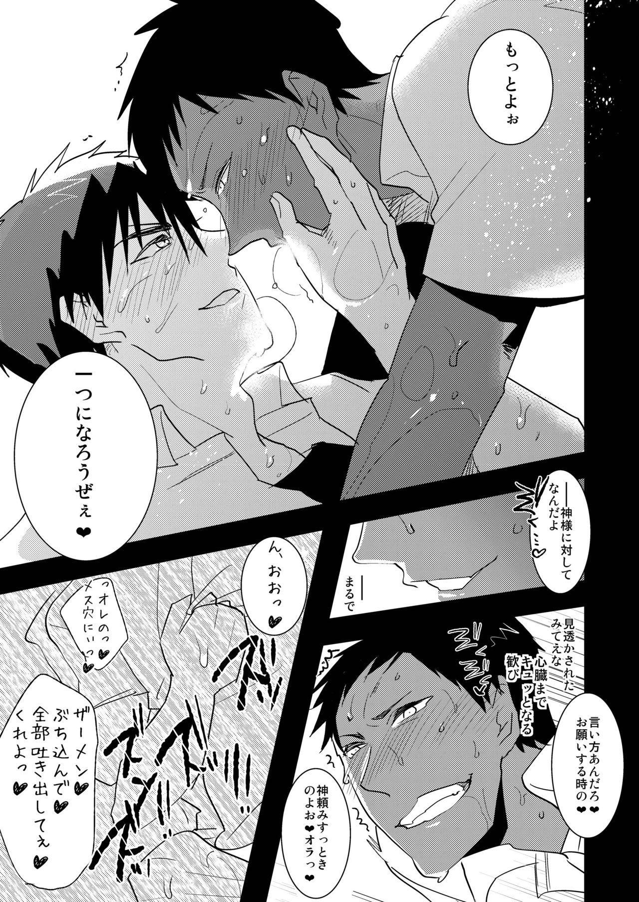 Kagami-kun no Ero hon 9 Ippatsuyara Sete Kure! 27