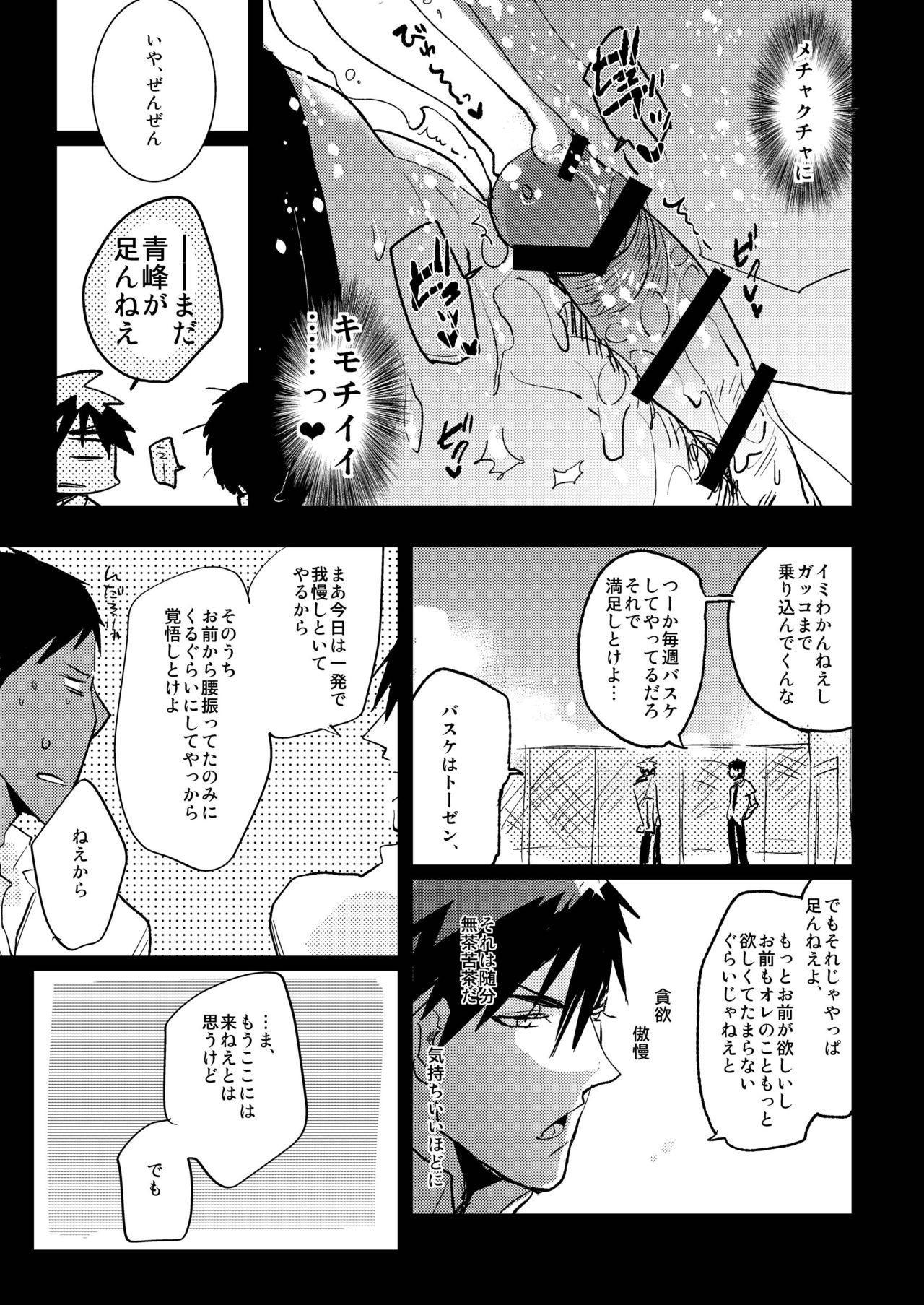 Kagami-kun no Ero hon 9 Ippatsuyara Sete Kure! 29