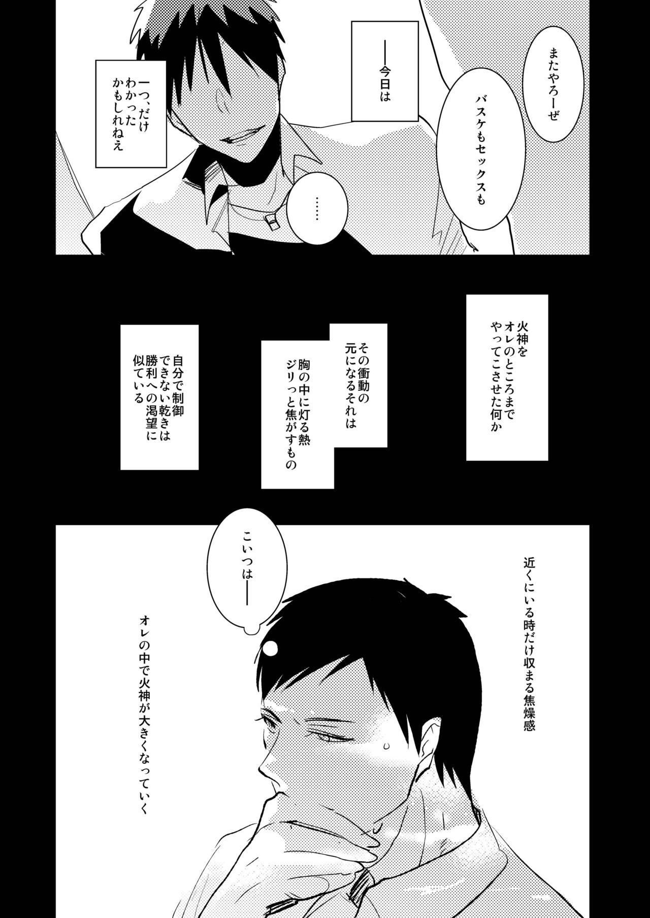 Kagami-kun no Ero hon 9 Ippatsuyara Sete Kure! 30