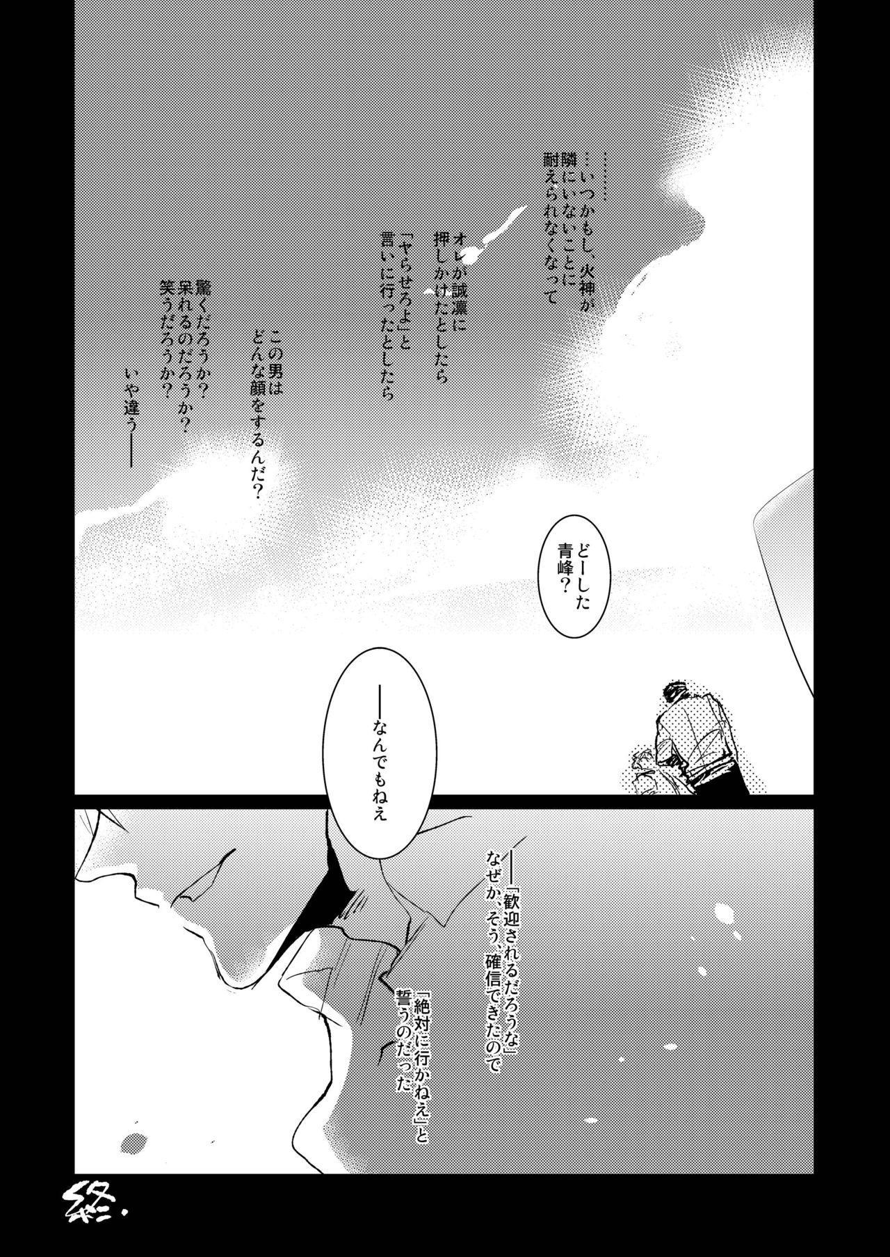 Kagami-kun no Ero hon 9 Ippatsuyara Sete Kure! 31
