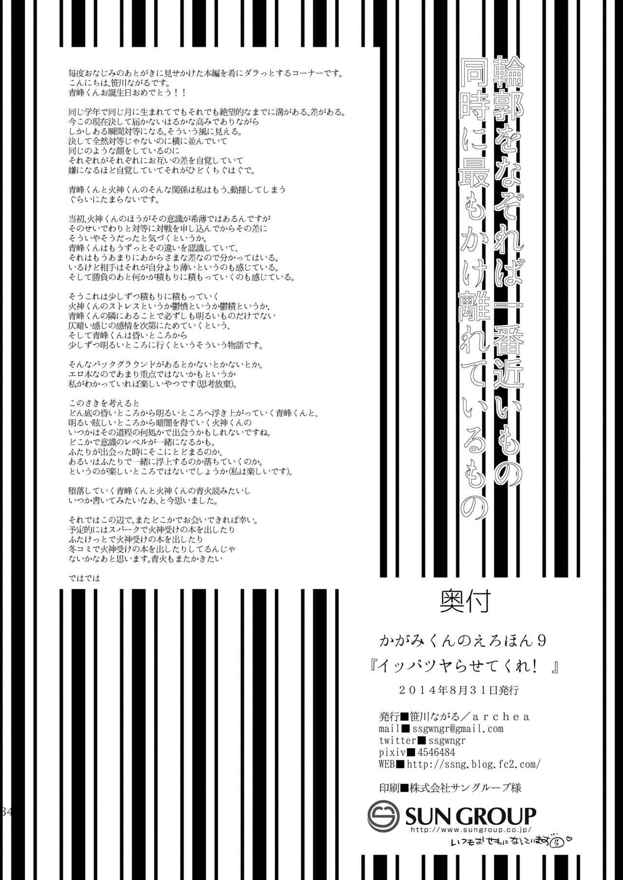 Kagami-kun no Ero hon 9 Ippatsuyara Sete Kure! 32