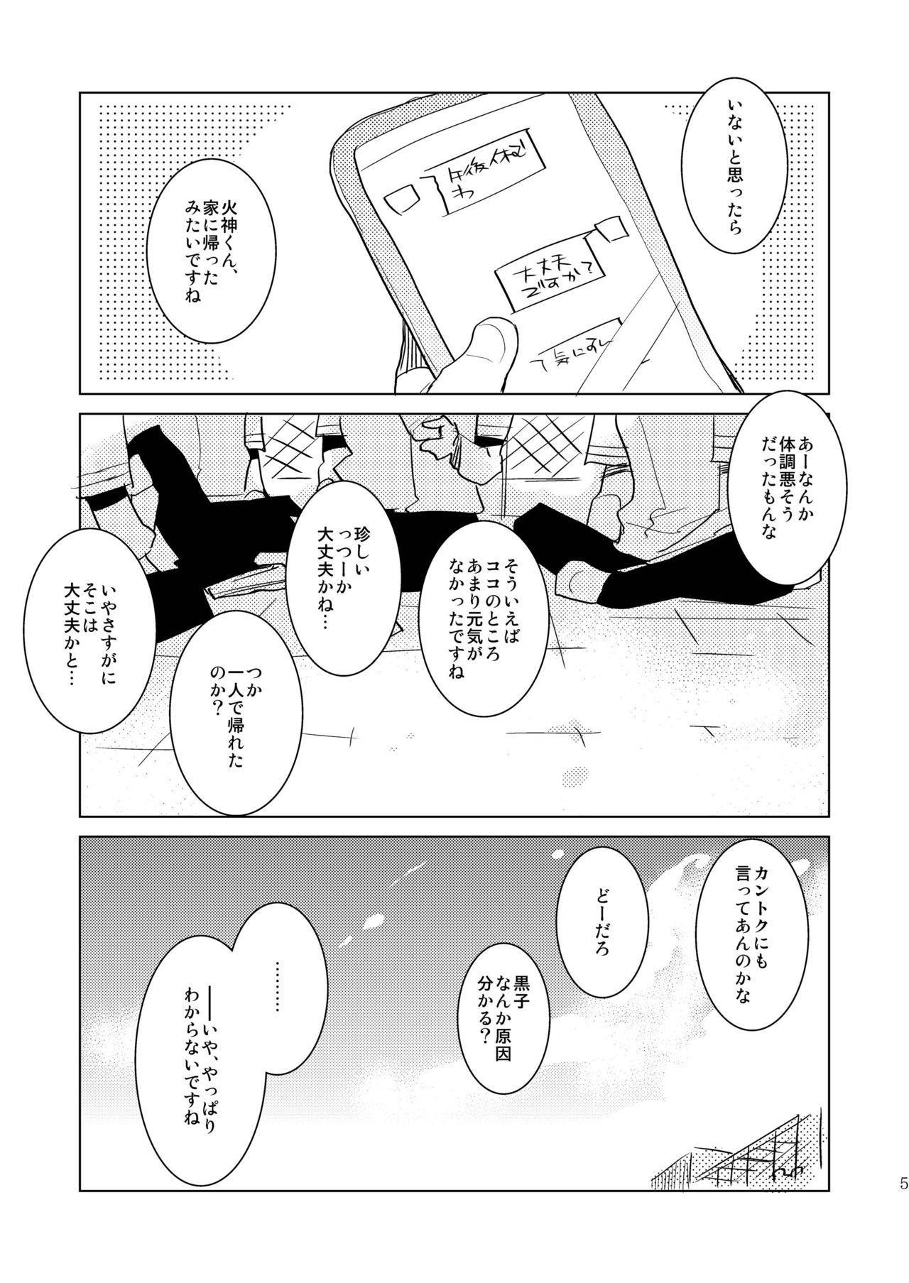 Kagami-kun no Ero hon 9 Ippatsuyara Sete Kure! 3
