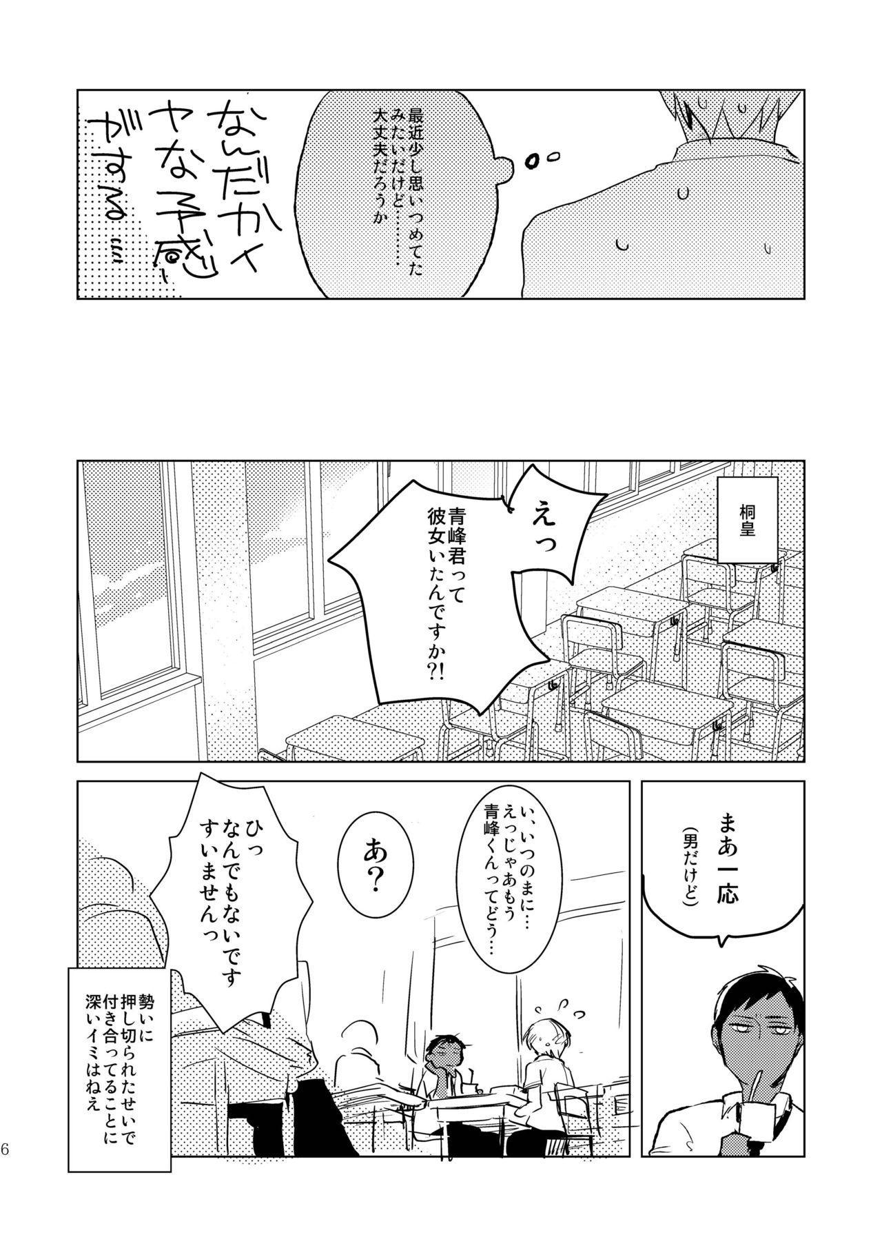 Kagami-kun no Ero hon 9 Ippatsuyara Sete Kure! 4