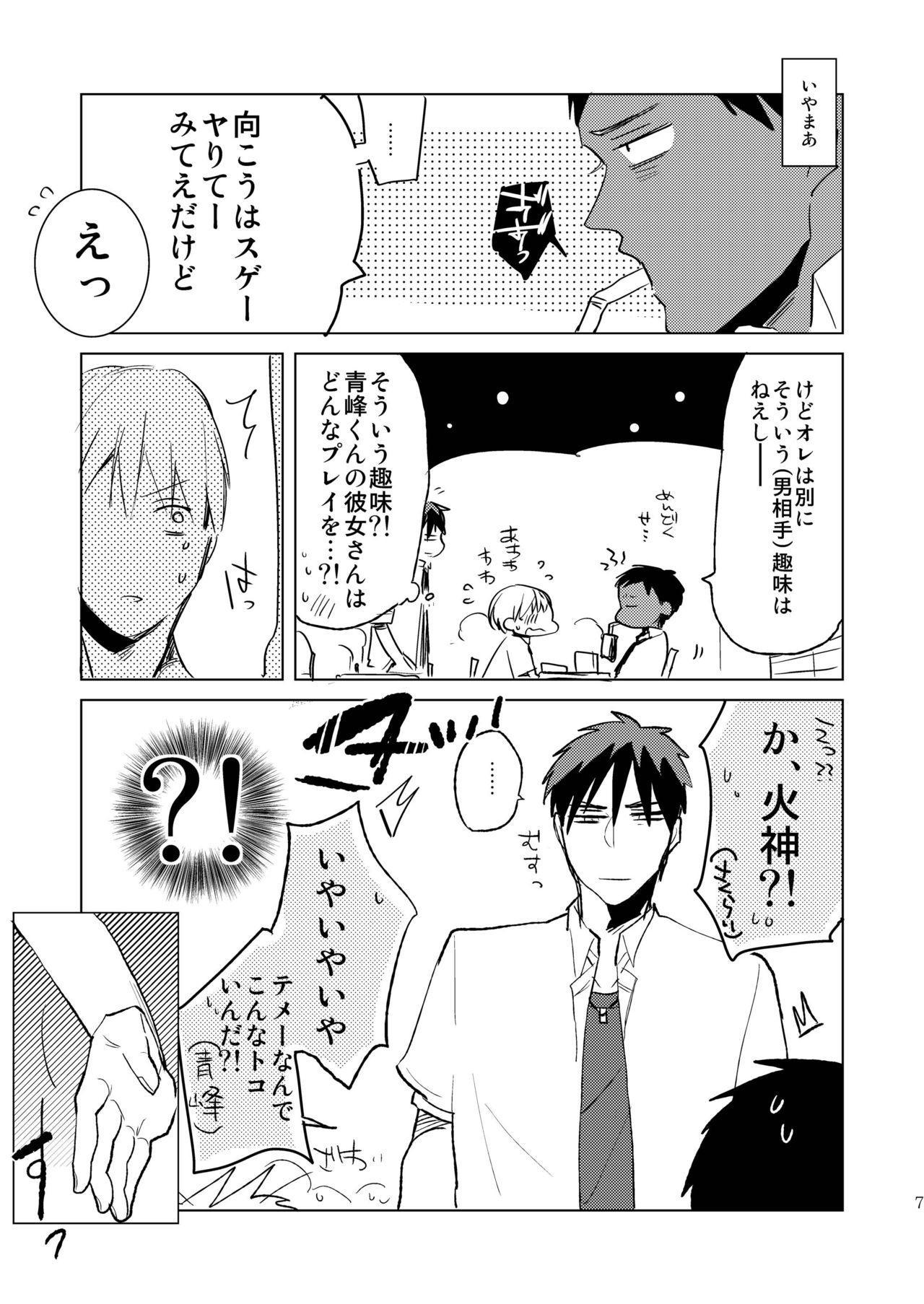 Kagami-kun no Ero hon 9 Ippatsuyara Sete Kure! 5