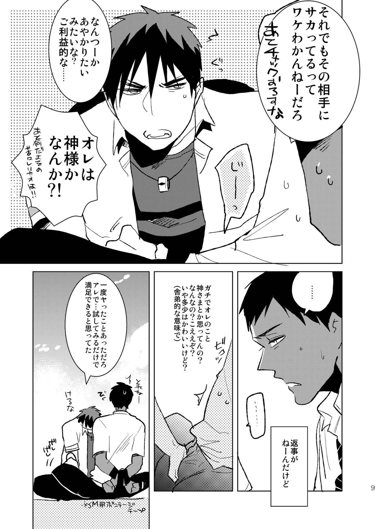 Kagami-kun no Ero hon 9 Ippatsuyara Sete Kure! 7