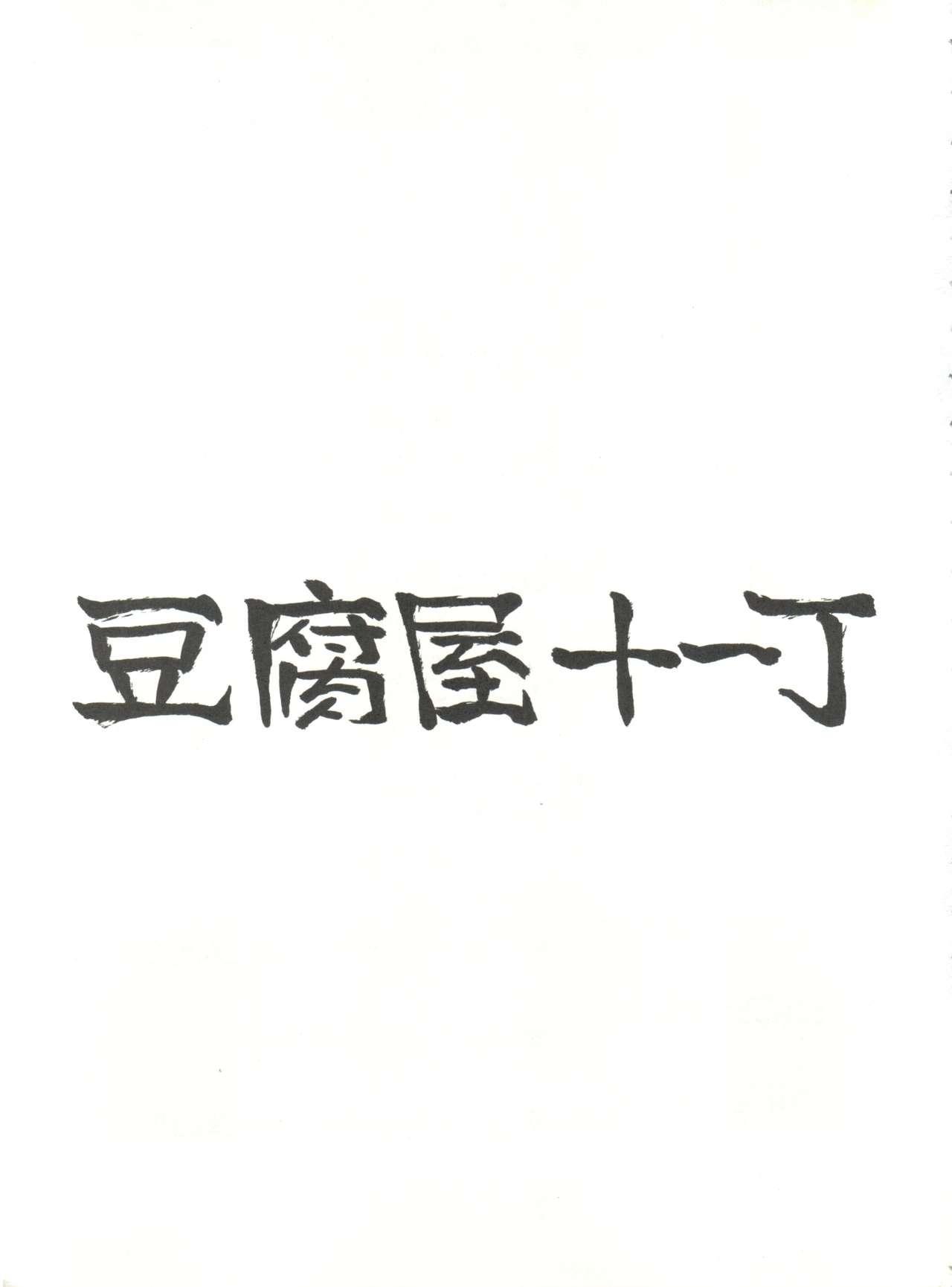 Toufuya Juuichi-chou 1