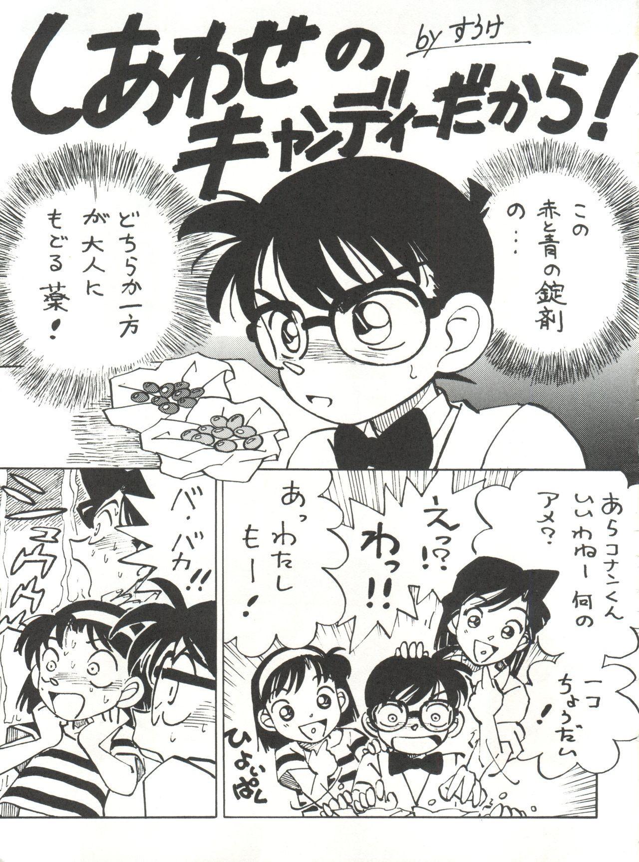 Toufuya Juuichi-chou 29