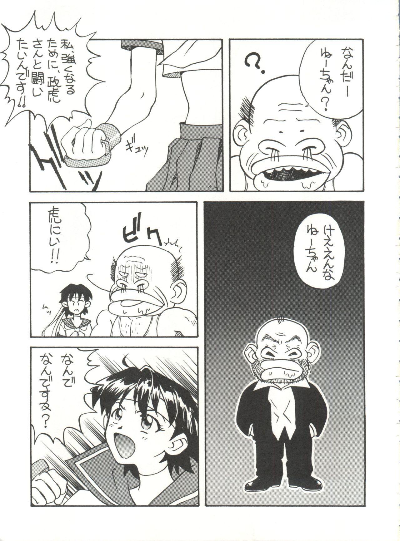 Toufuya Juuichi-chou 33