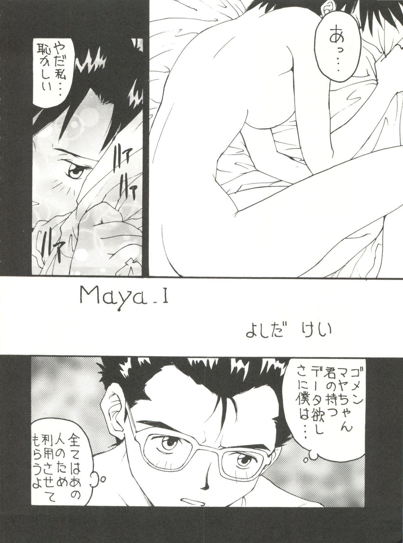 Toufuya Juuichi-chou 4