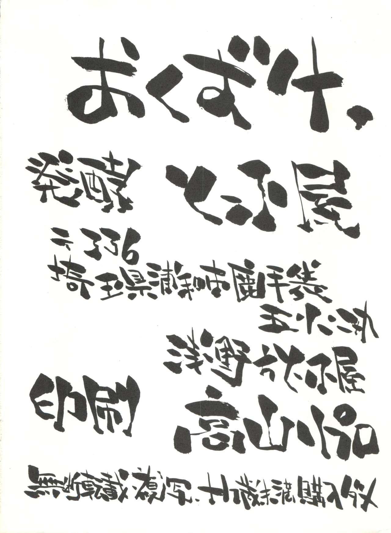 Toufuya Juuichi-chou 76