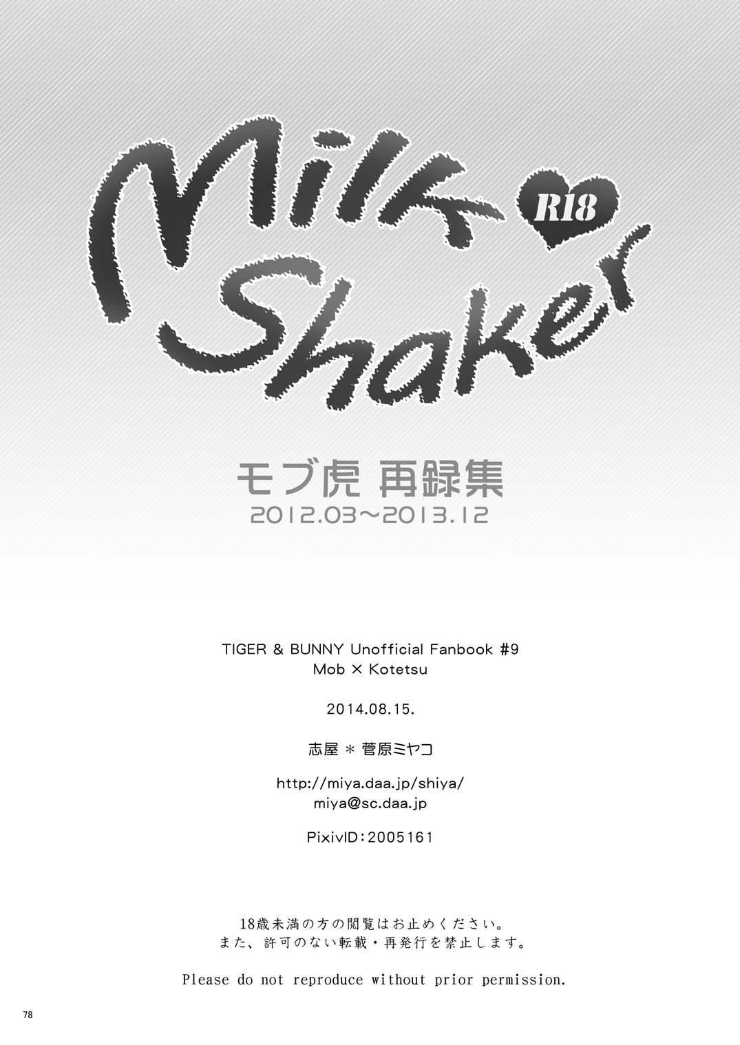 Milk Shaker 76