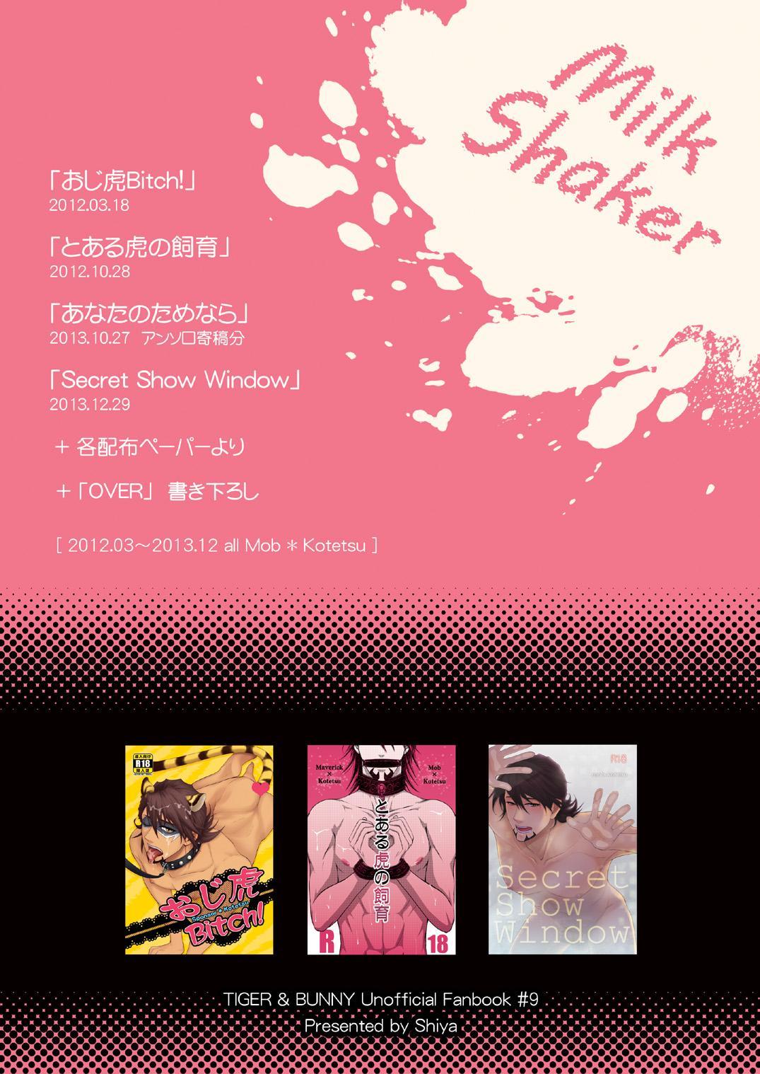 Milk Shaker 77