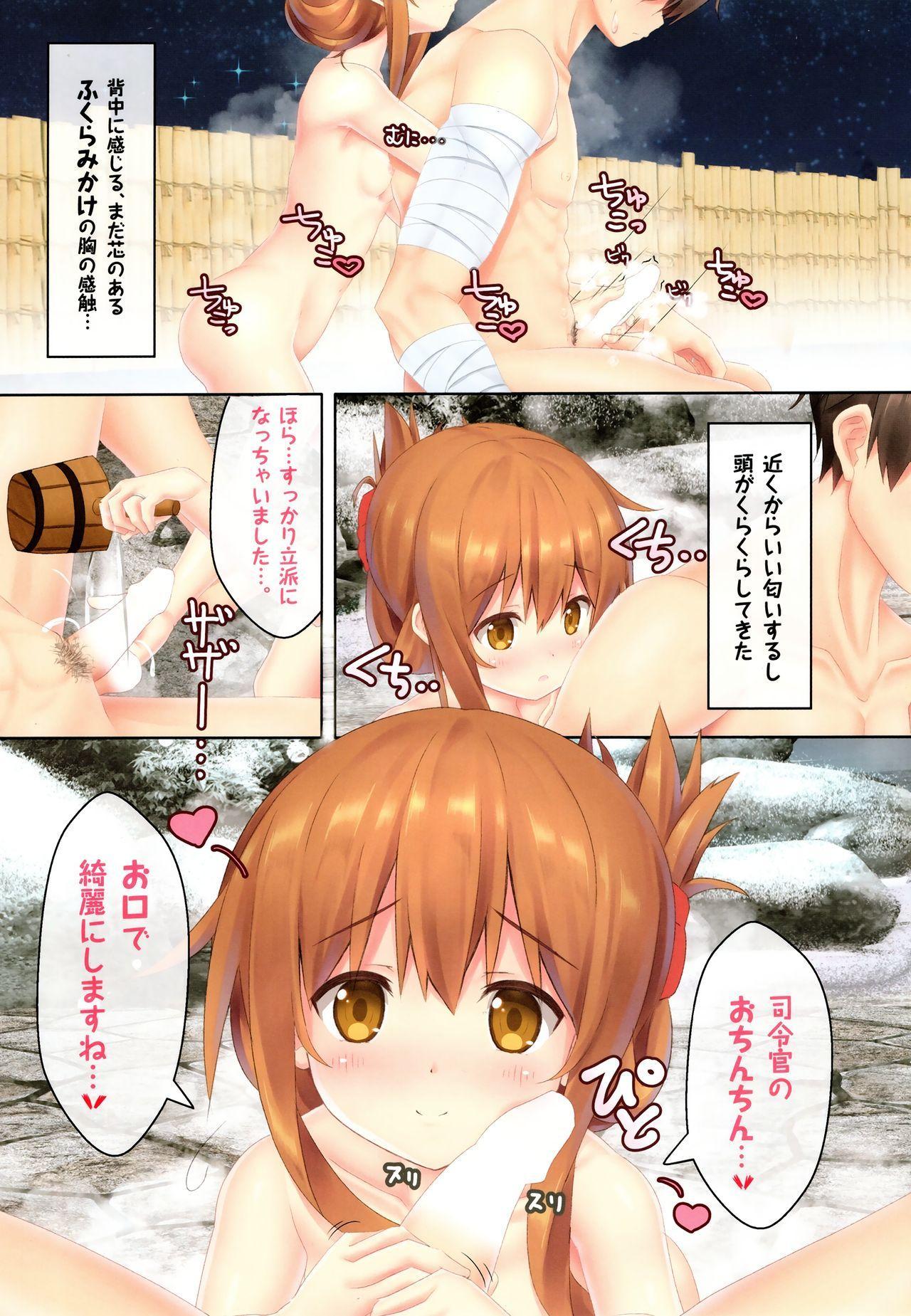 Inazuma to Issho ni Nyuukyo nano desu! 9