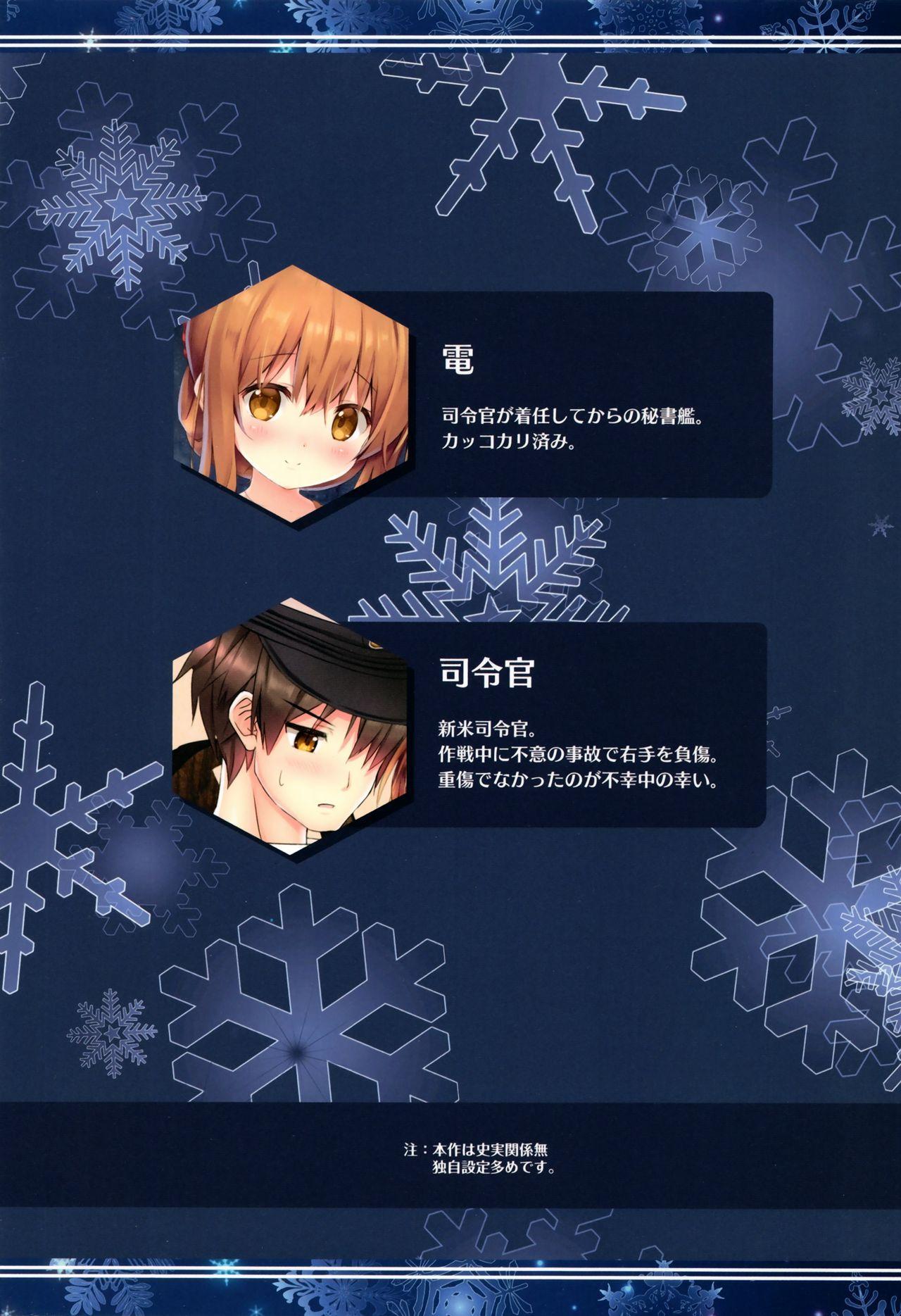 Inazuma to Issho ni Nyuukyo nano desu! 2