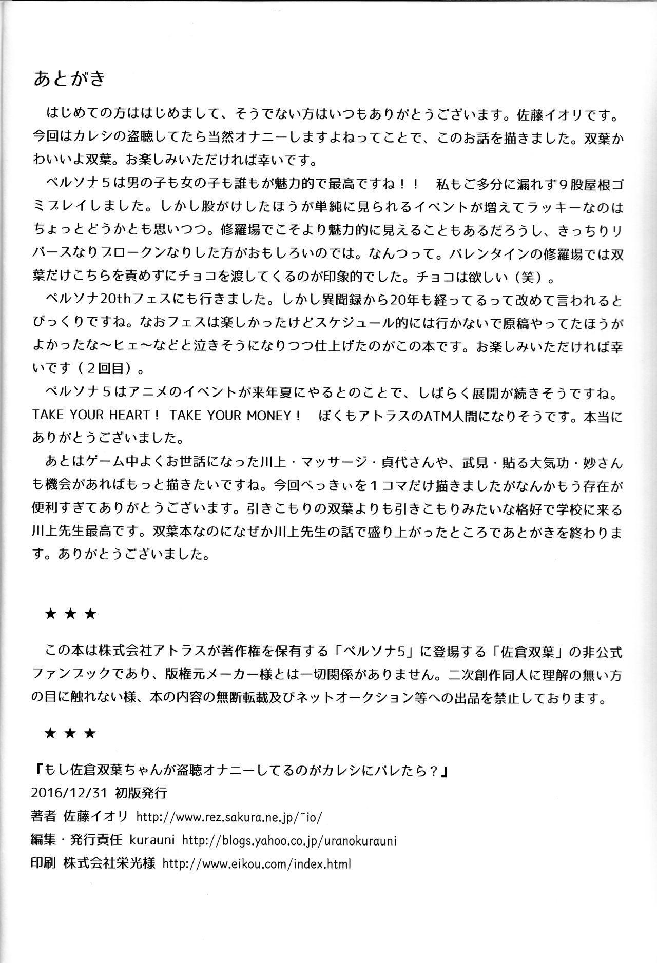 Moshi Sakura Futaba-chan ga Touchou Onanie Shiteru no ga Kareshi ni Baretara? 20