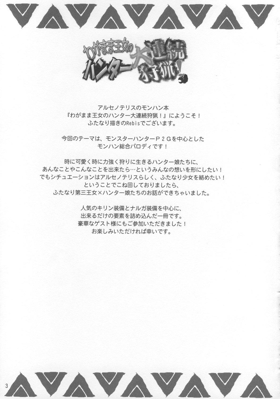 Wagamama Oujo no Hunter dai Renzoku Shuryou! 1
