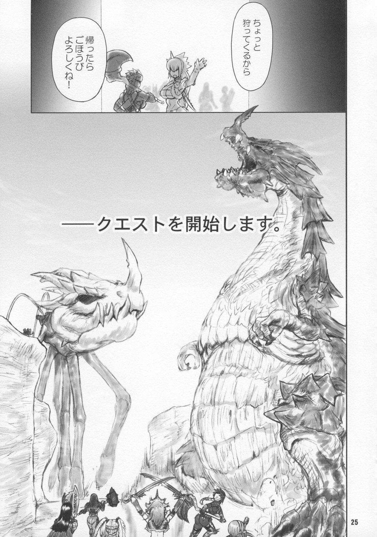 Wagamama Oujo no Hunter dai Renzoku Shuryou! 23
