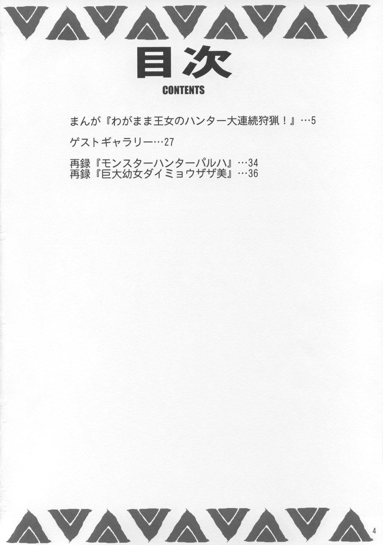 Wagamama Oujo no Hunter dai Renzoku Shuryou! 2