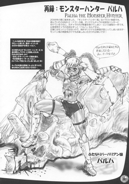 Wagamama Oujo no Hunter dai Renzoku Shuryou! 32