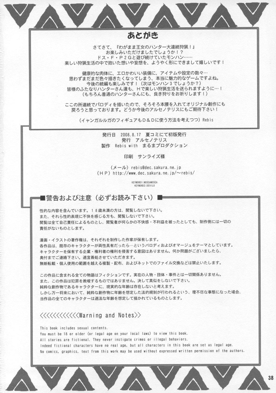 Wagamama Oujo no Hunter dai Renzoku Shuryou! 36