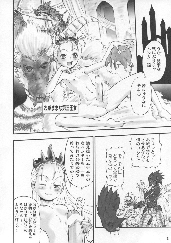 Wagamama Oujo no Hunter dai Renzoku Shuryou! 4