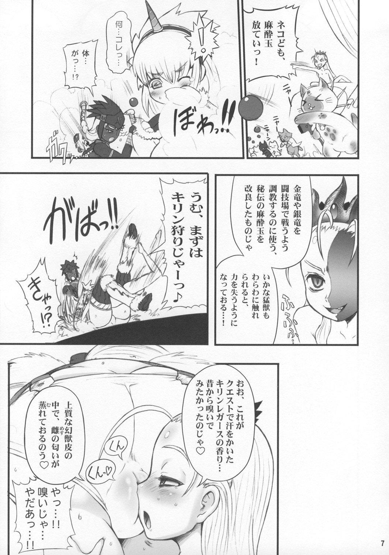 Wagamama Oujo no Hunter dai Renzoku Shuryou! 5