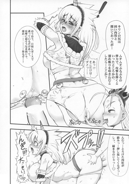 Wagamama Oujo no Hunter dai Renzoku Shuryou! 8