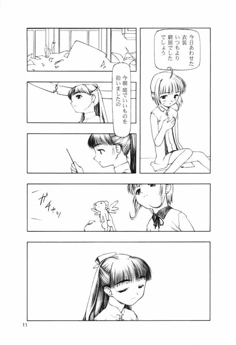 Motazaru Mono ga Motsu Koto 9