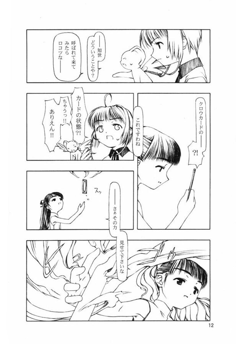 Motazaru Mono ga Motsu Koto 10