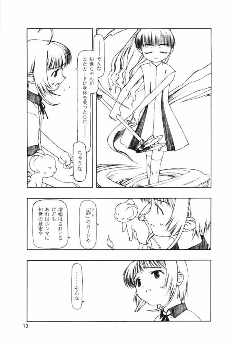 Motazaru Mono ga Motsu Koto 11